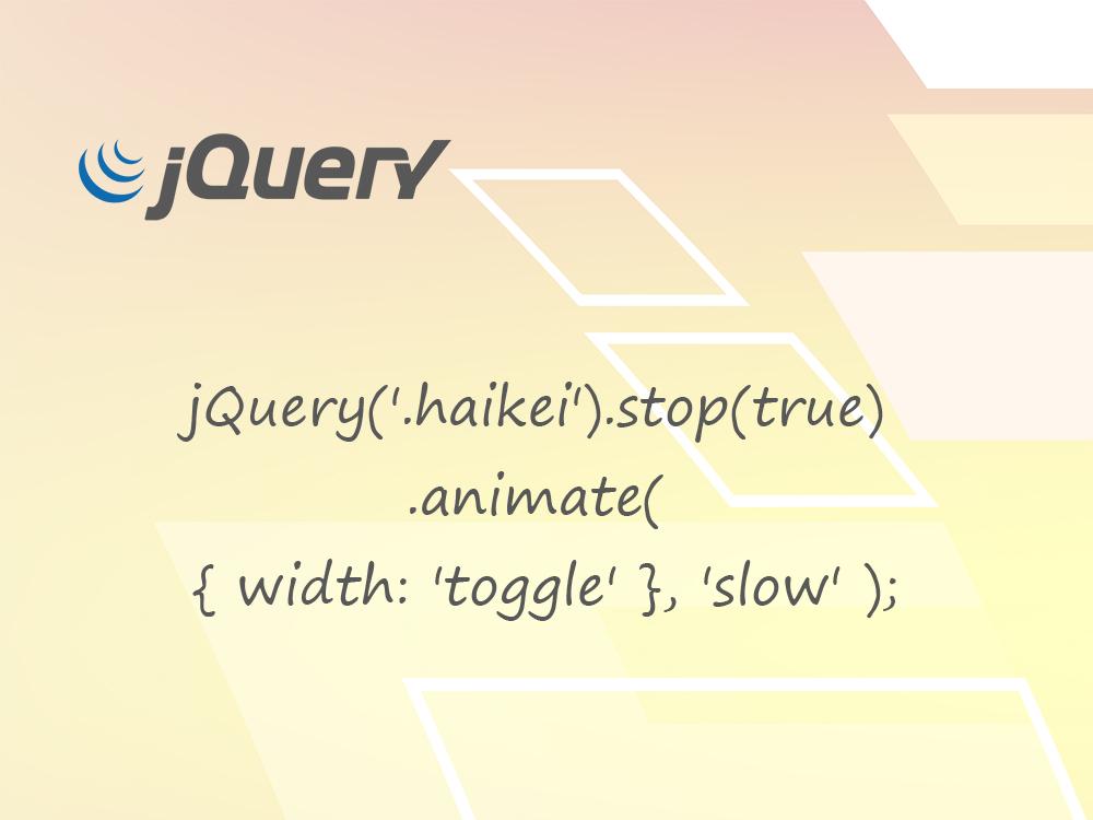 jQueryアニメーション1000px-750px