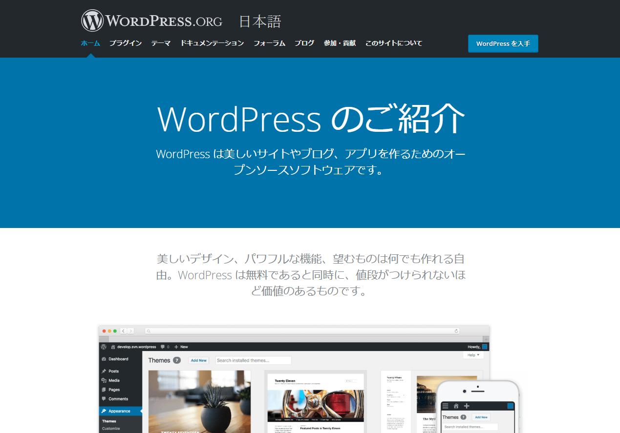 WordPressの公式サイトの画像