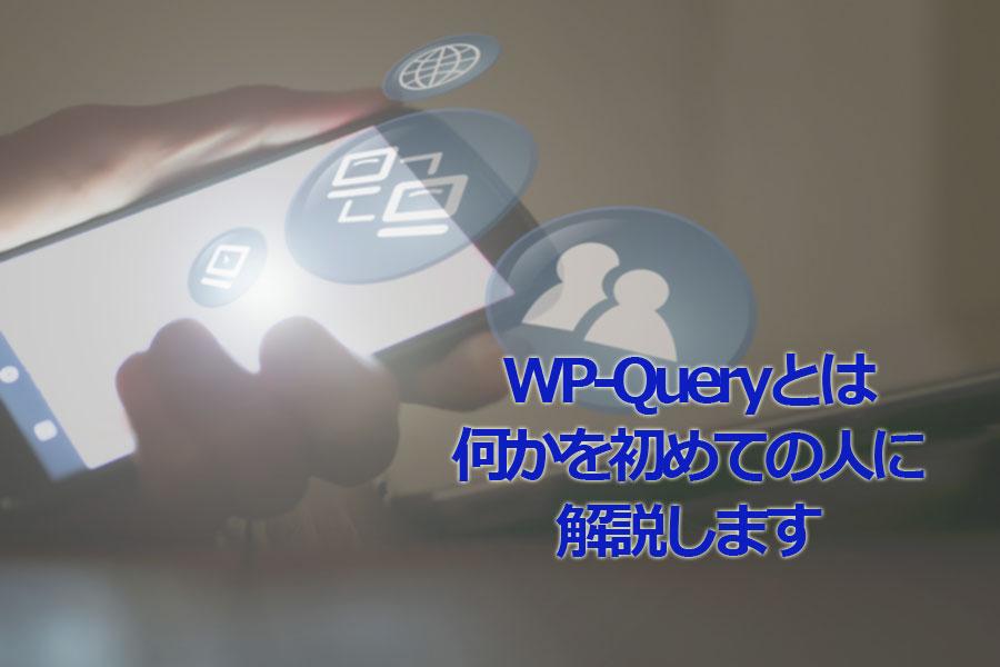 WP-Queryとは何かを初めての人に解説しますのタイトルの画像