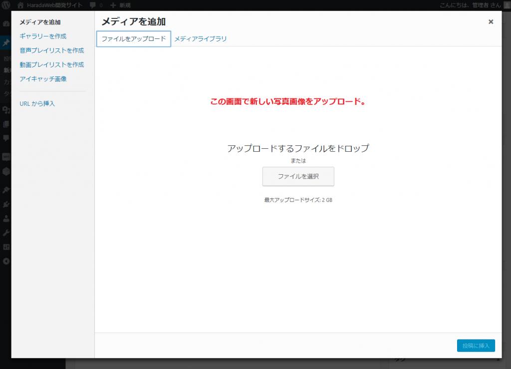 WordPressの画像挿入の方法その3で新しい画像をアップロードする画像