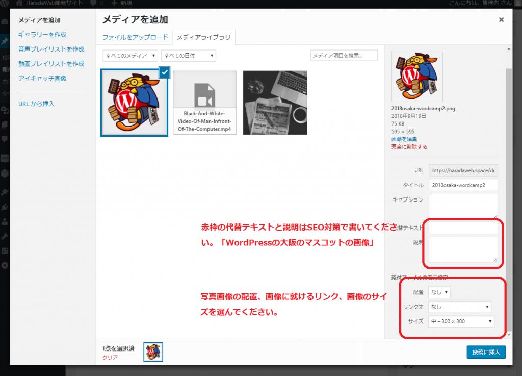 WordPressの画像挿入の方法その4でSEO対策で画像の説明などの画像