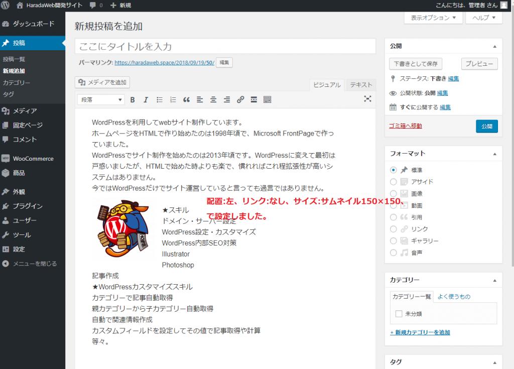 WordPressの画像挿入の方法その5で本文内に表示された画像
